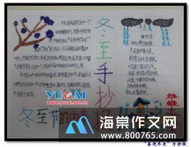 包饺子小学二年级作文范文