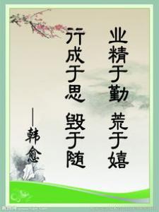 中国的健康名言警句