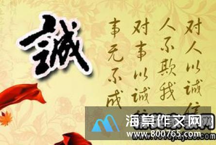 中国传统诚信的名言警句
