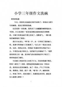 秋游小学一年级作文400字